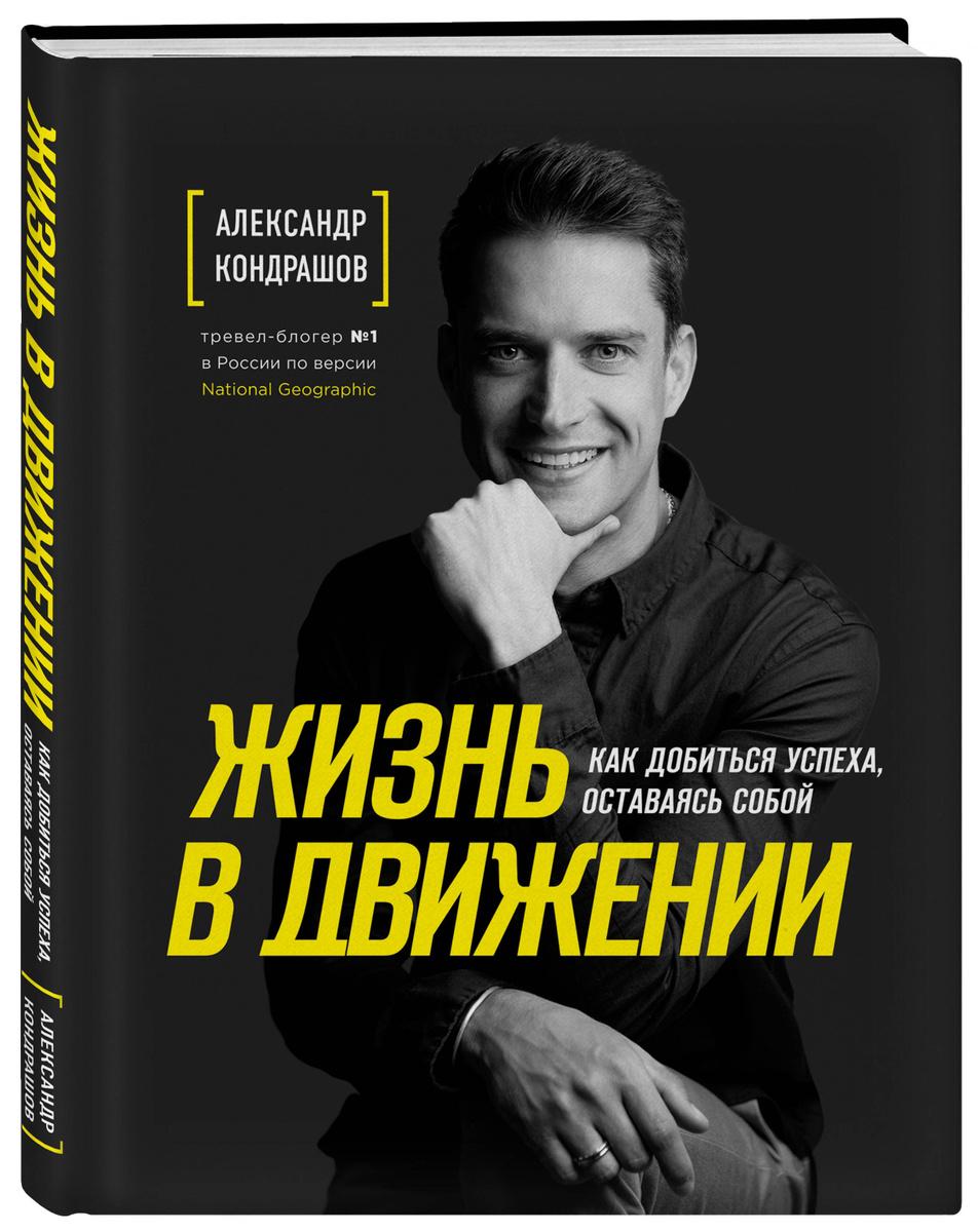 Жизнь в движении. Как добиться успеха, оставаясь собой   Кондрашов Александр Викторович  #1