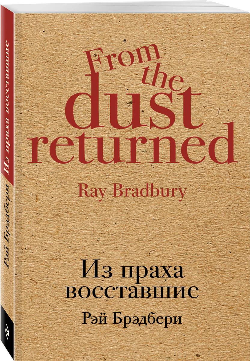 Из праха восставшие | Брэдбери Рэй Дуглас #1