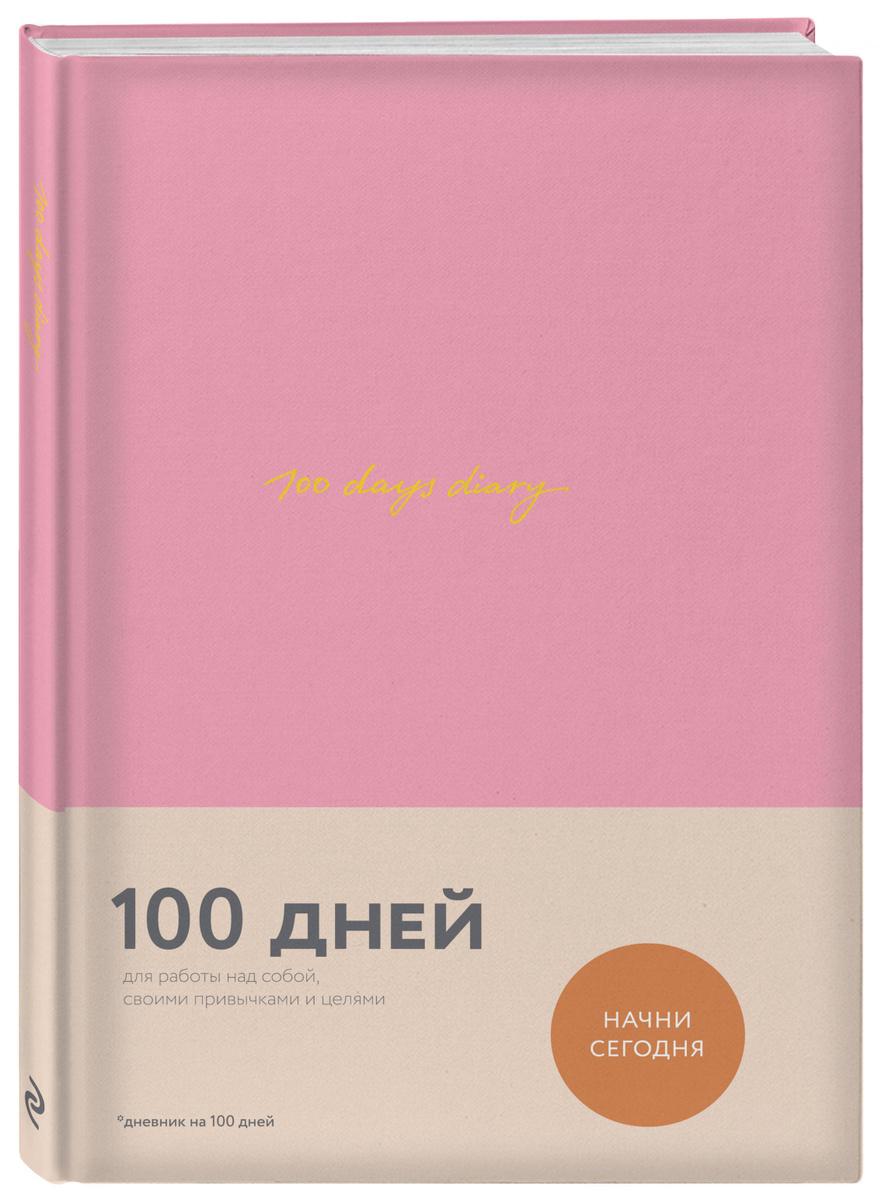 100 days diary. Ежедневник на 100 дней, для работы над собой (формат А5, тонированная бумага, ляссе, #1