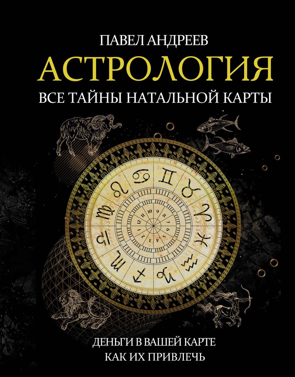 Астрология. Все тайны натальной карты | Андреев Павел #1