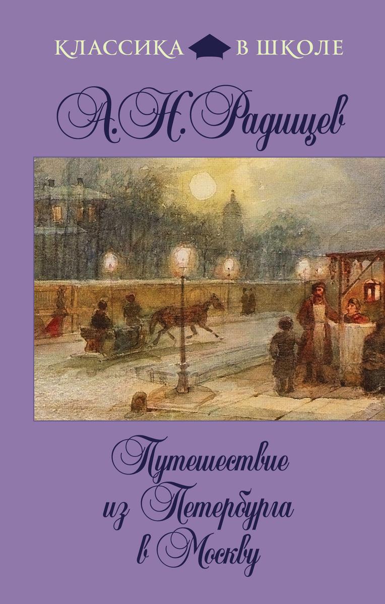 Путешествие из Петербурга в Москву | Радищев Александр Николаевич  #1