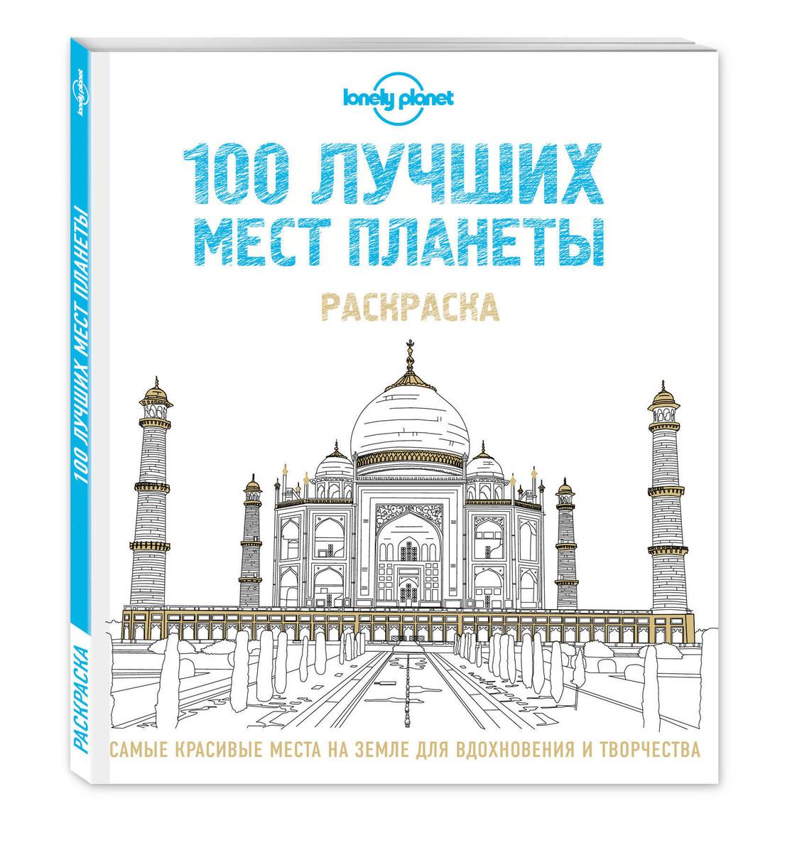 100 лучших мест планеты. Раскраска (Lonely Planet) | Нет автора #1