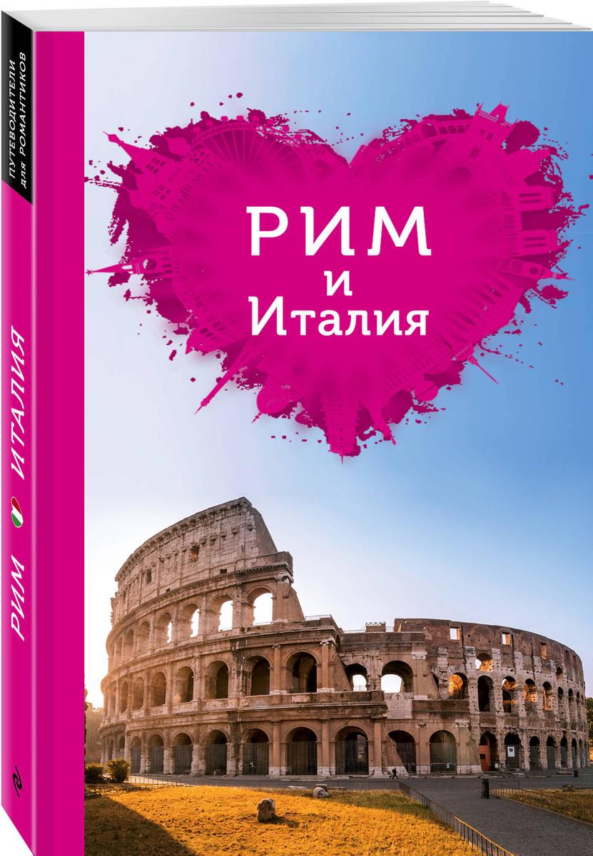 Рим и Италия для романтиков. 2-е изд. | Тимофеев Игорь Вячеславович  #1
