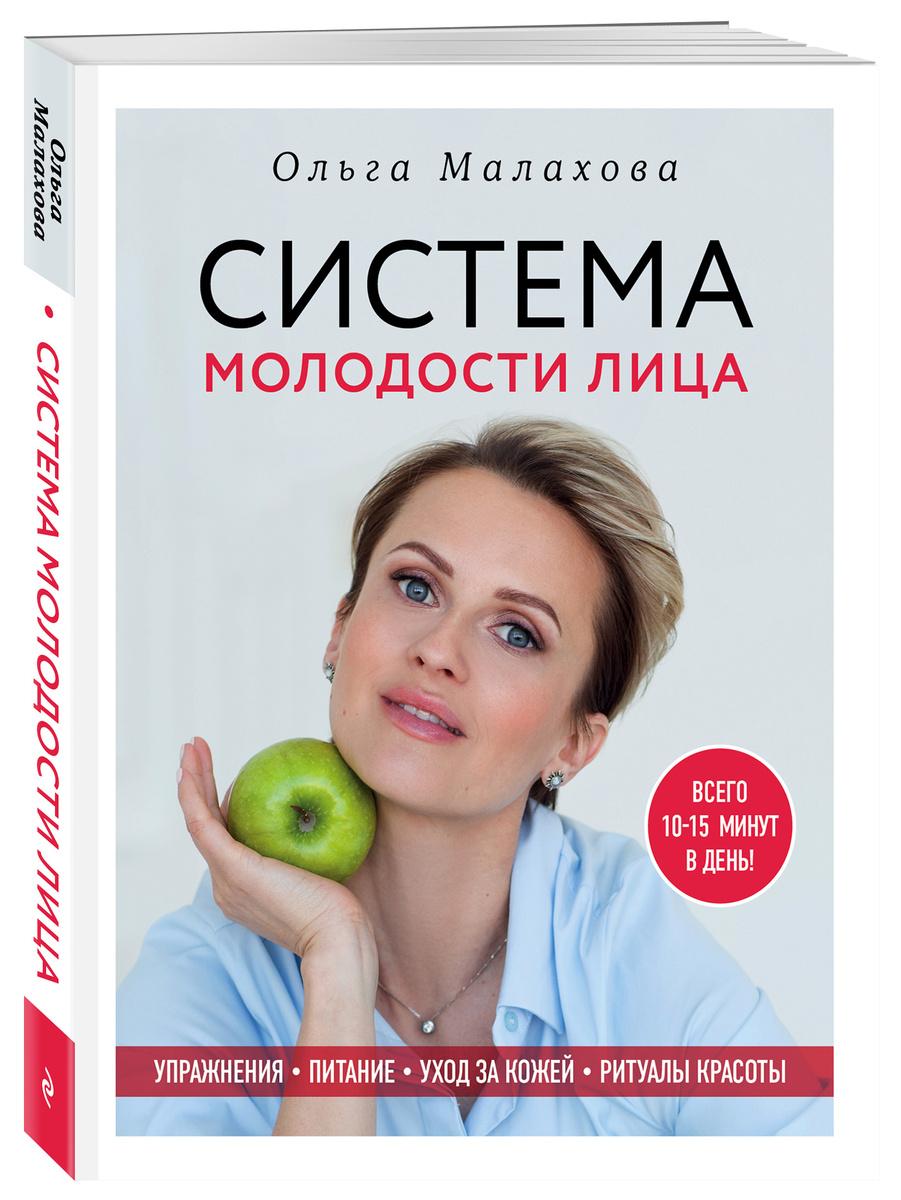 Ольга Малахова. Система молодости лица | Малахова Ольга Валериевна  #1