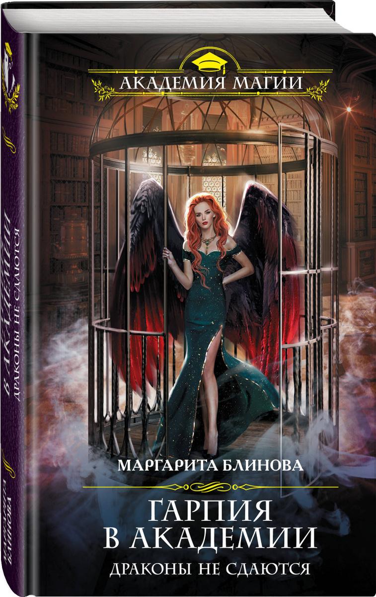 (2020)Гарпия в Академии. Драконы не сдаются | Блинова Маргарита  #1