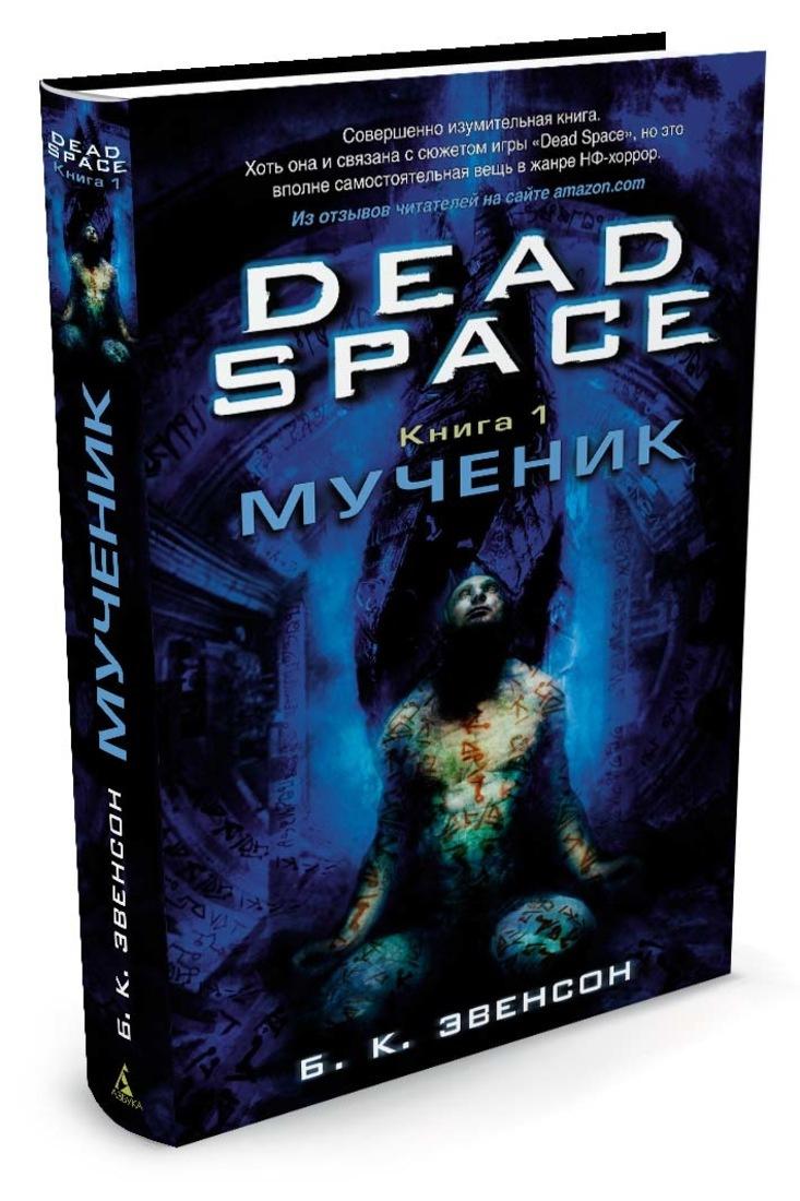 Dead Space. Книга 1. Мученик | Эвенсон Брайан К. #1