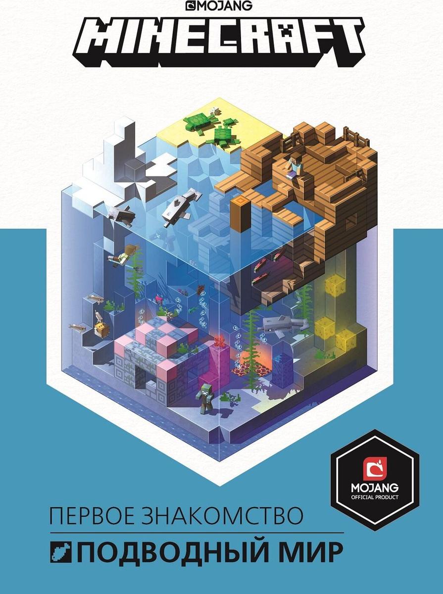 Minecraft. Подводный мир. Первое знакомство #1