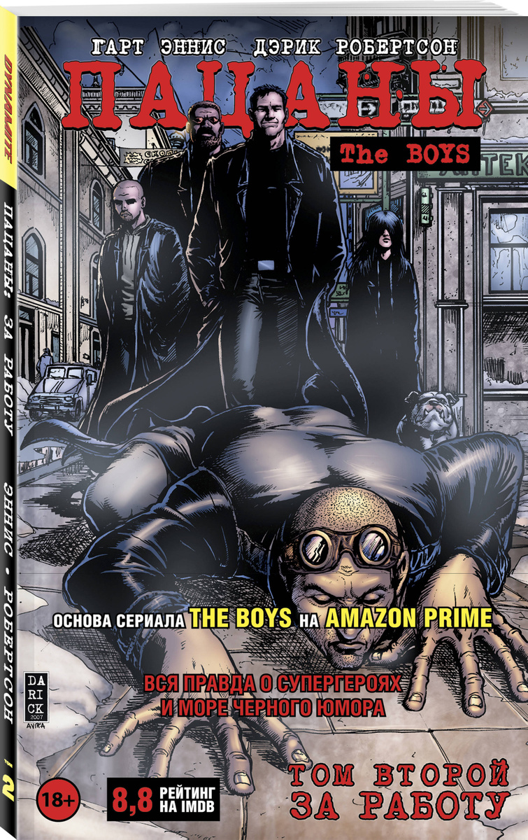 The Boys: Пацаны. Том 2. За работу | Робертсон Дэрик, Эннис Гарт  #1