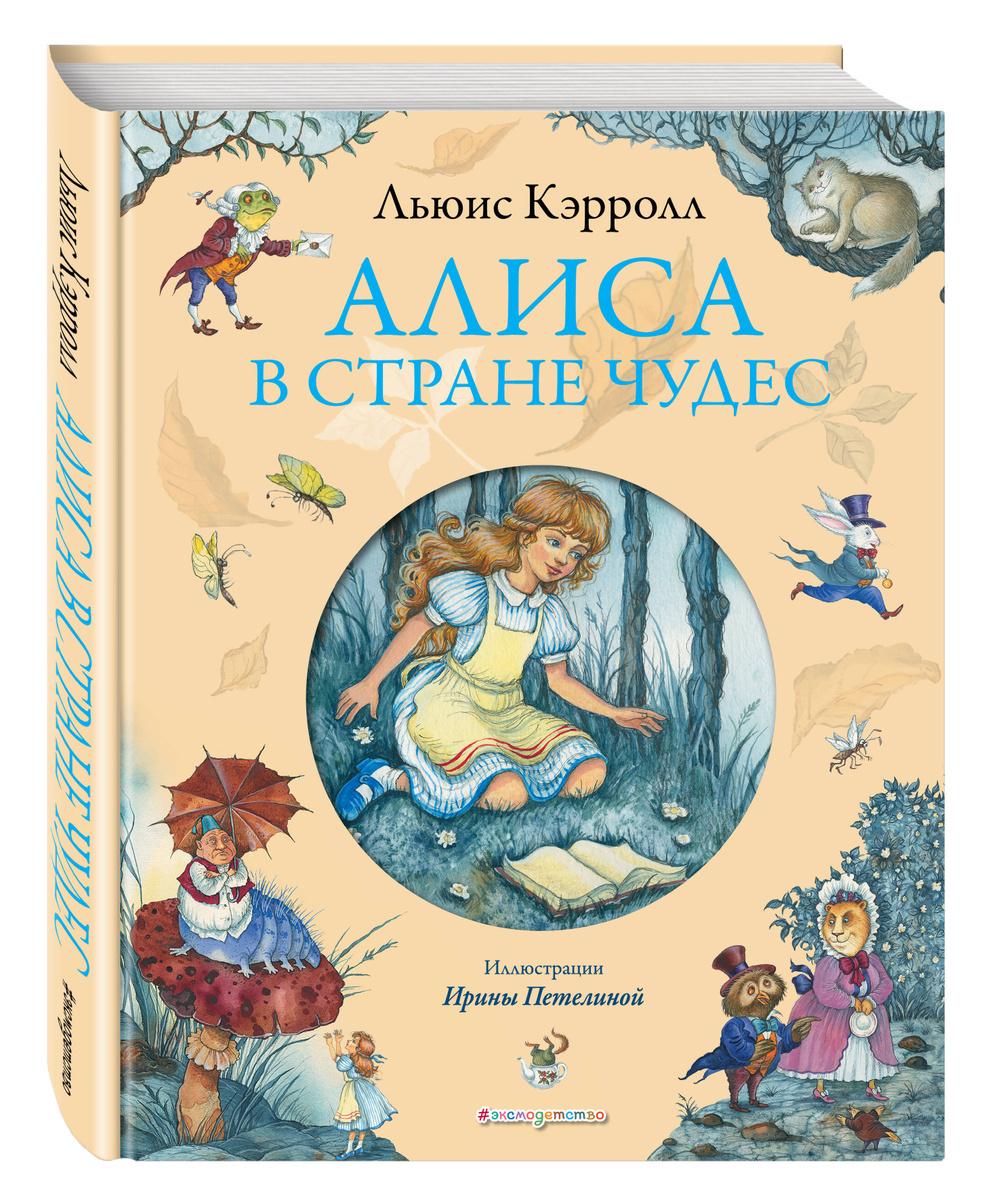 Алиса в Стране чудес (ил. И. Петелиной) | Кэрролл Льюис #1
