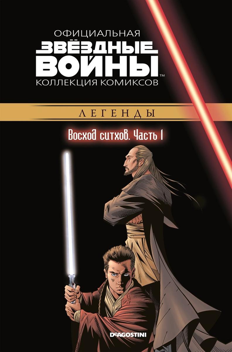 Звездные Войны. Восход ситхов. Часть 1. Официальная коллекция комиксов.  #1