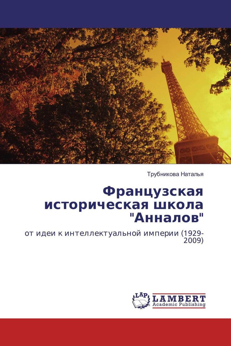 """Французская историческая школа """"Анналов"""" #1"""