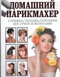 Домашний парикмахер | Нестерова Дарья Владимировна #1