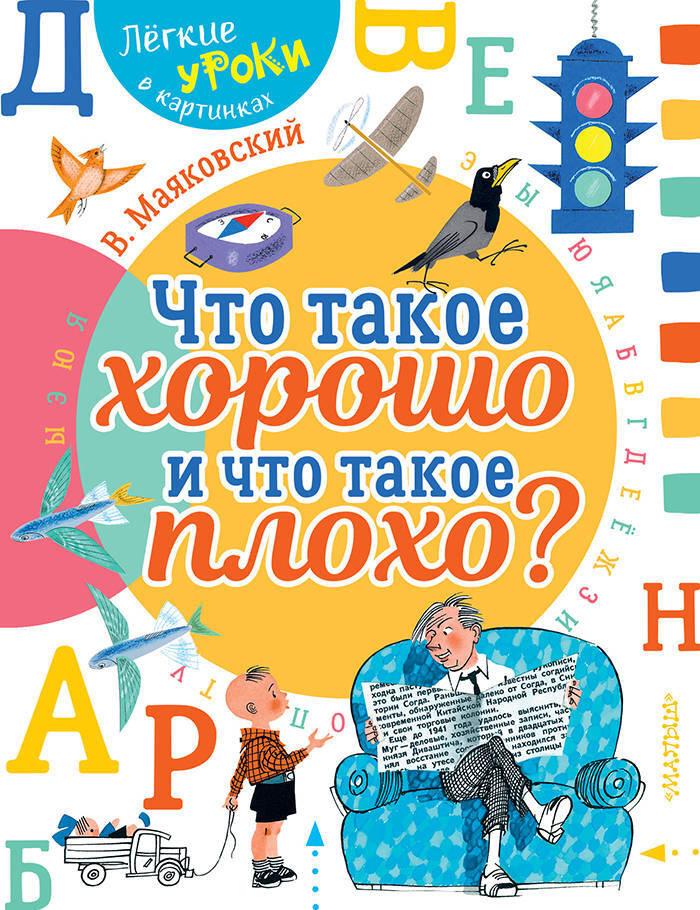 Что такое хорошо и что такое плохо?   Маяковский Владимир Владимирович  #1