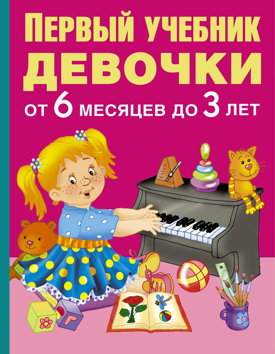 Первый учебник девочки от 6 месяцев до 3 лет   Нет автора #1