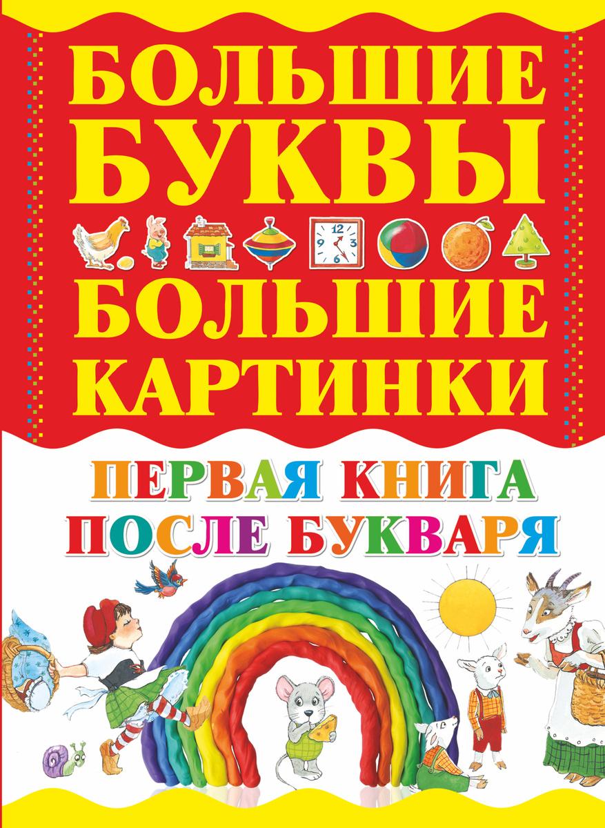 (2013)Первая книга после букваря | Нет автора #1