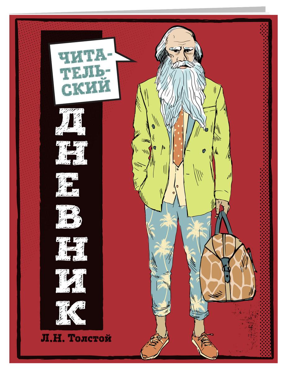 Читательский дневник для средних классов. Классика - это модно! (Толстой)   Нет автора  #1