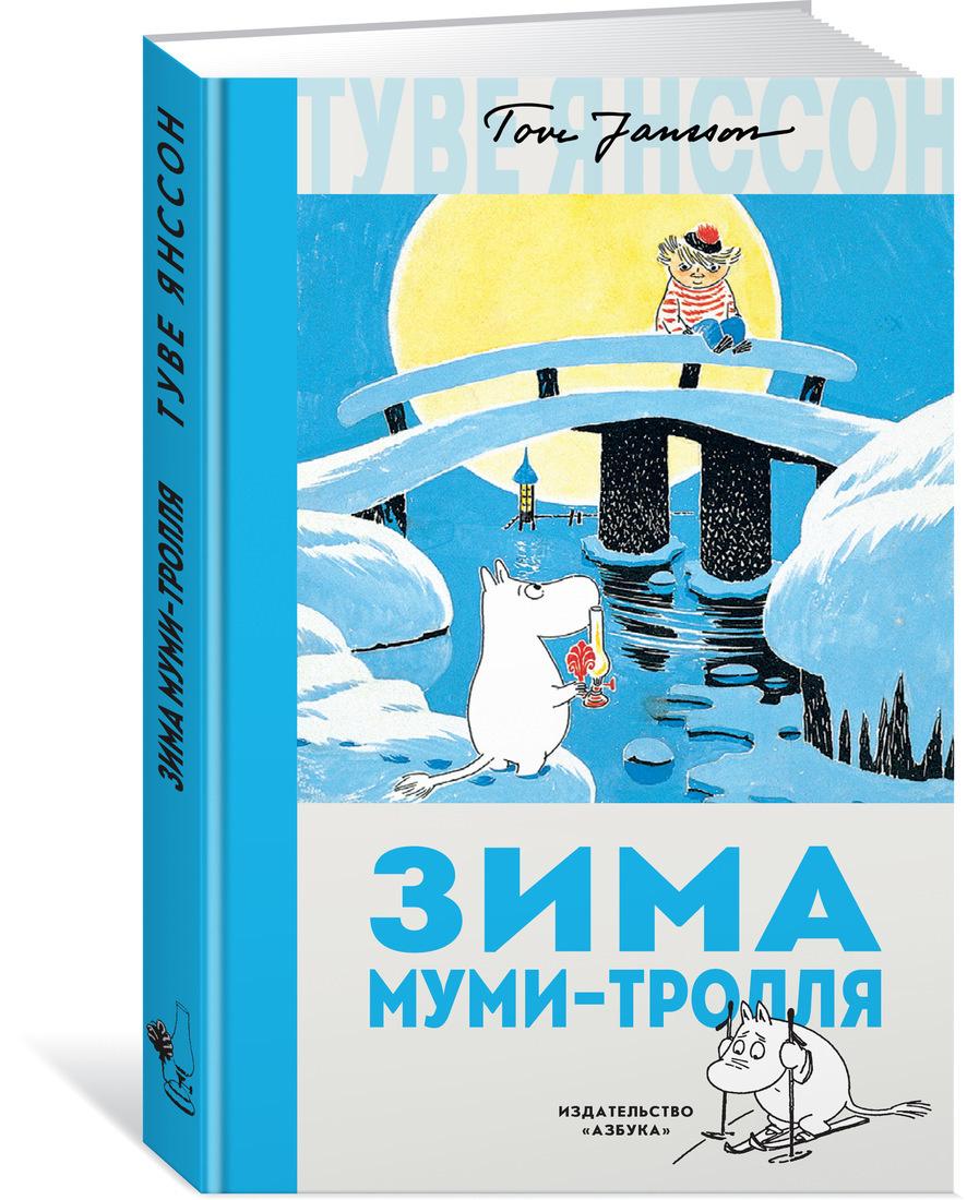 Зима Муми-тролля | Янссон Туве #1