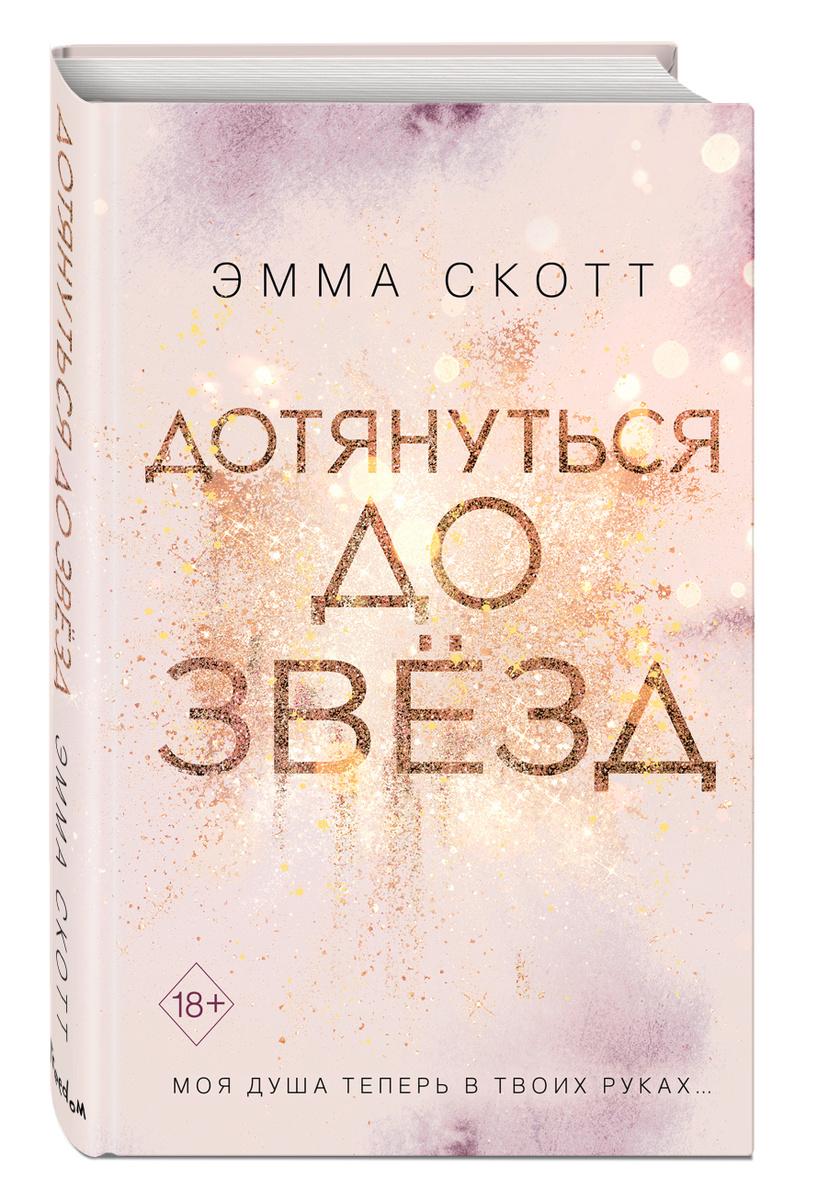 Дотянуться до звезд (#1)   Скотт Эмма #1