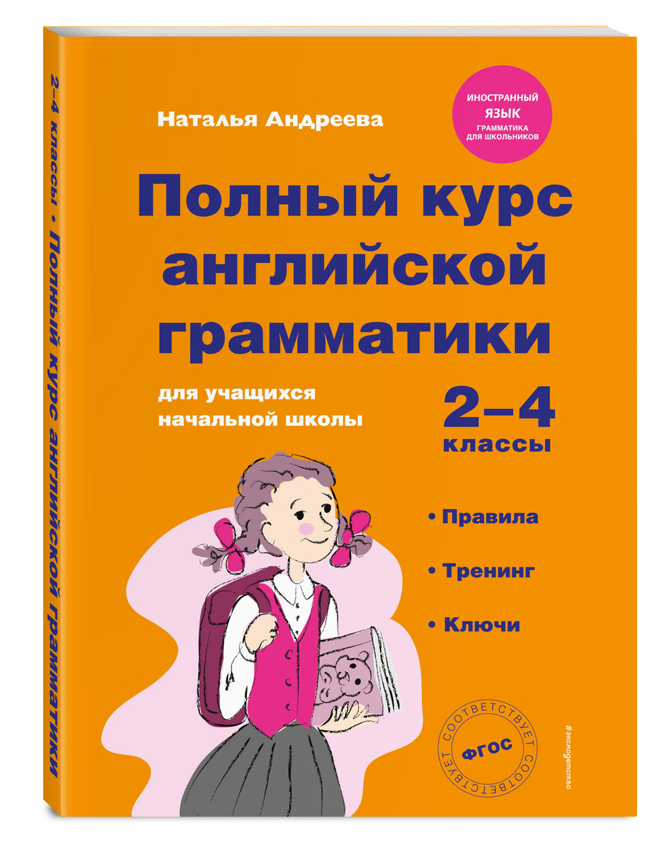 Полный курс английской грамматики для учащихся начальной школы. 2-4 классы | Андреева Наталья  #1
