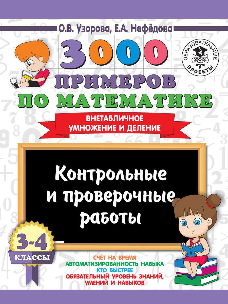 3000 примеров по математике. 3-4 классы. Контрольные и проверочные работы. Внетабличное умножение и деление #1