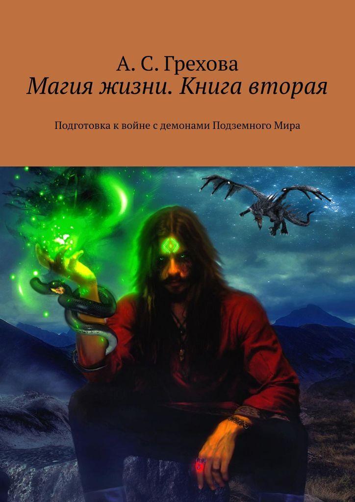 Магия жизни. Книга вторая #1