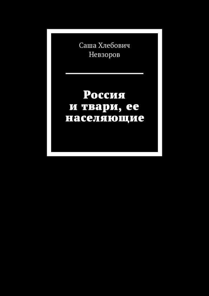 Россия и твари, ее населяющие #1