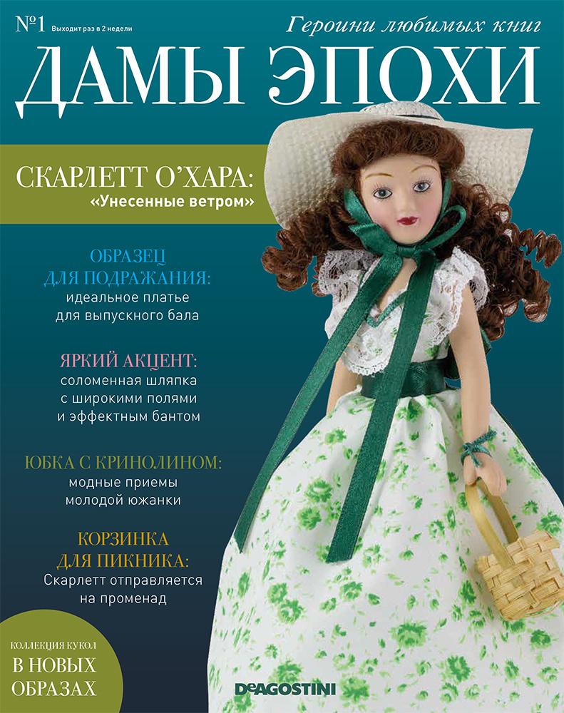 Журнал DeAgostini Дамы Эпохи. Скарлетт О Хара. #1