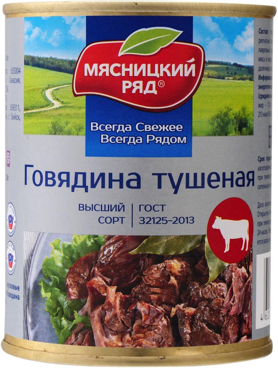 Мясные консервы Мясницкий Ряд Говядина тушеная, 388 г #1