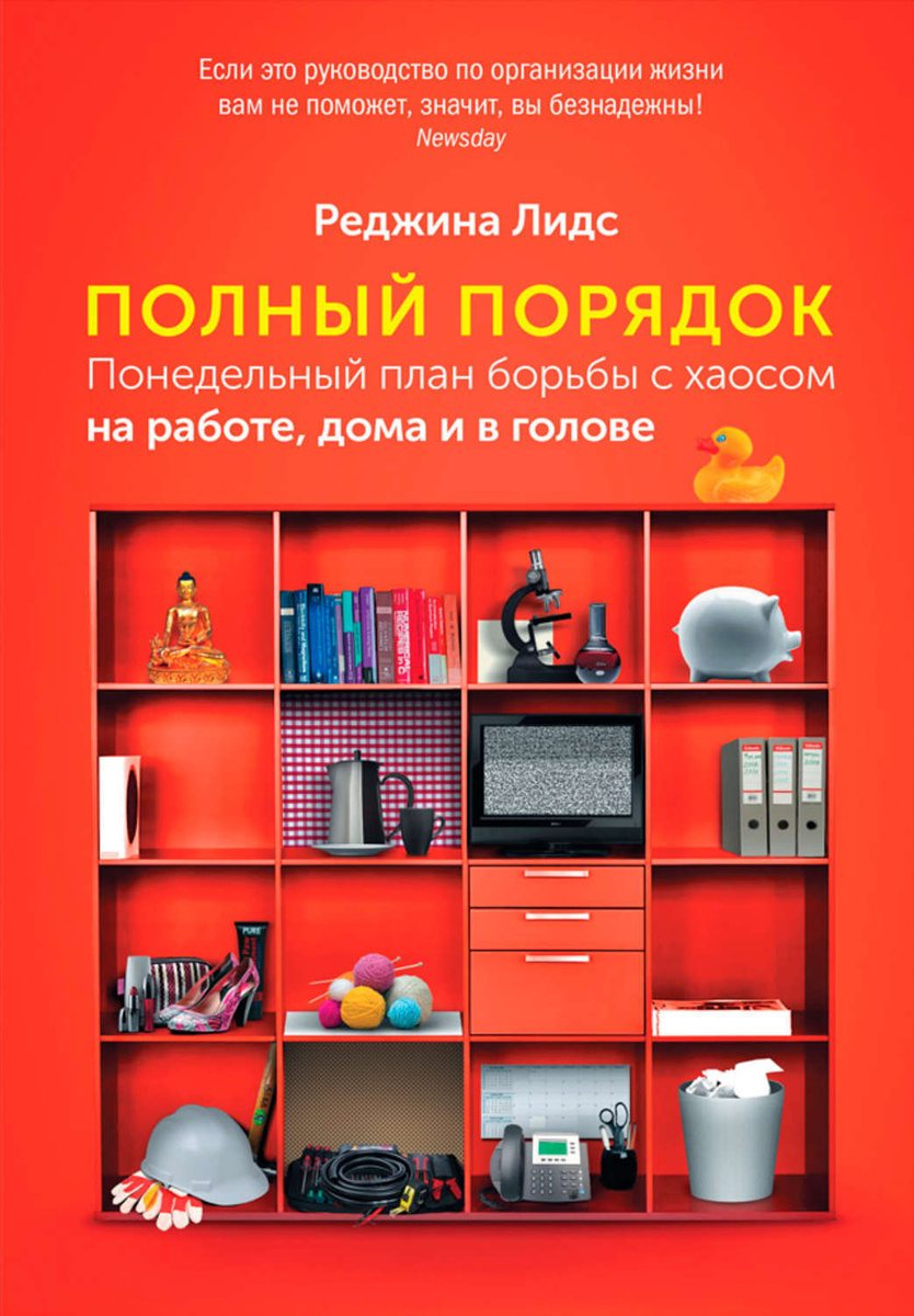 Полный порядок. Понедельный план борьбы с хаосом на работе, дома и в голове | Лидс Реджина  #1
