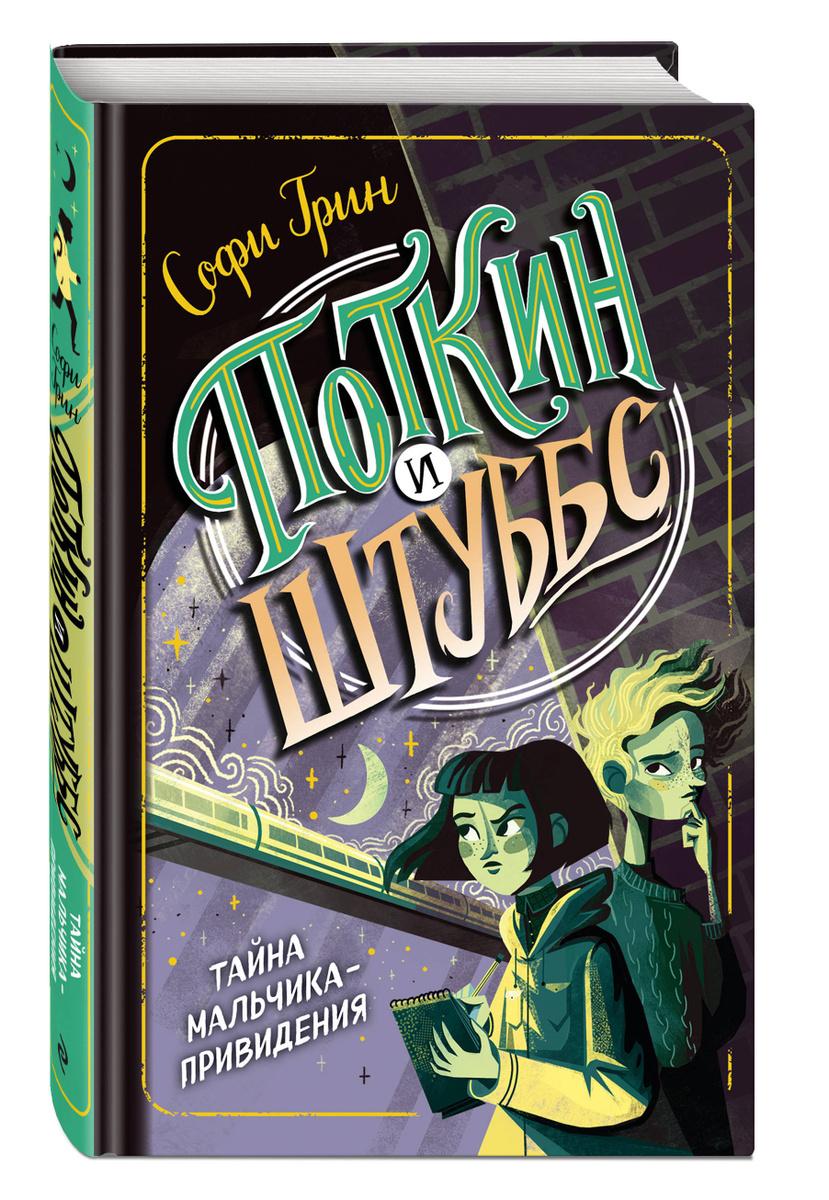 (2020)Поткин и Штуббс. Тайна мальчика-привидения / Potkin and Stubbs Book 1   Грин Софи  #1