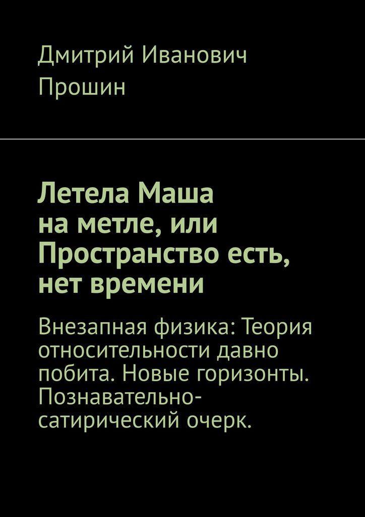 Летела Маша на метле, или Пространство есть, нет времени  #1