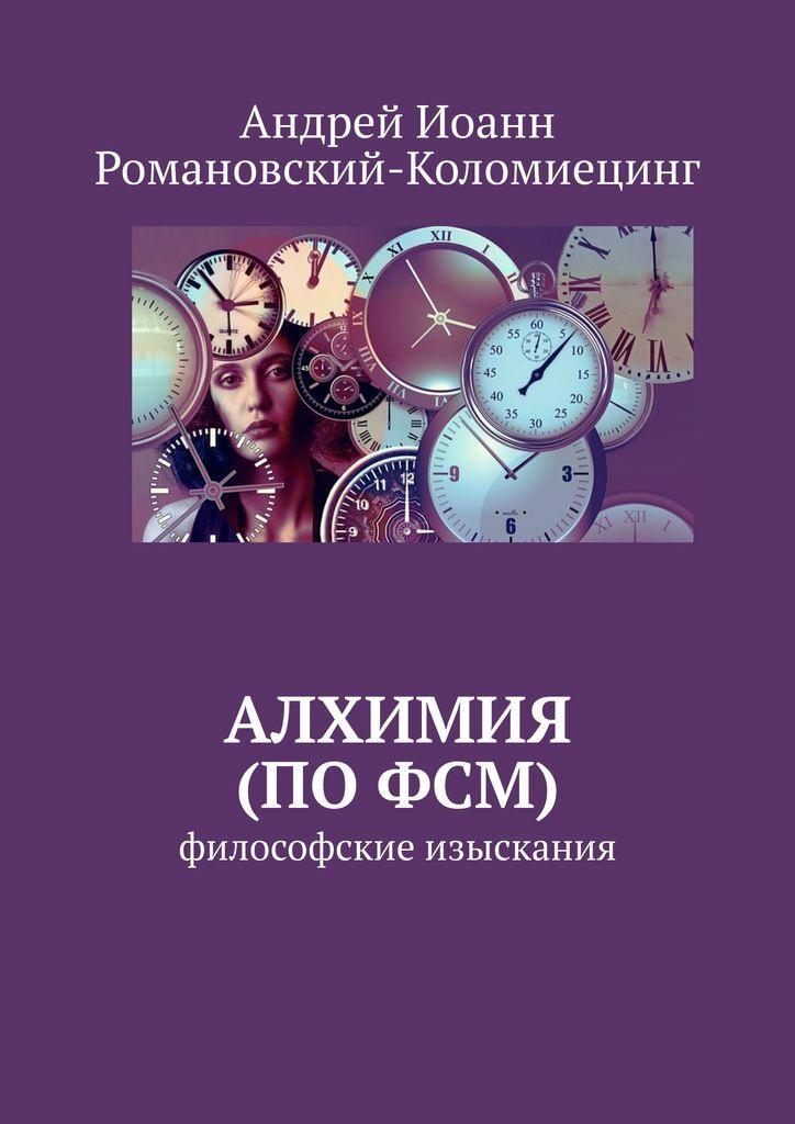 Алхимия (по ФСМ) #1