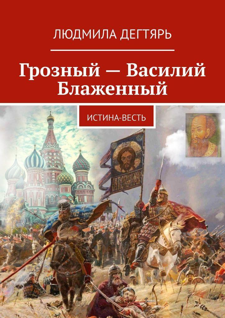 Грозный - Василий Блаженный #1
