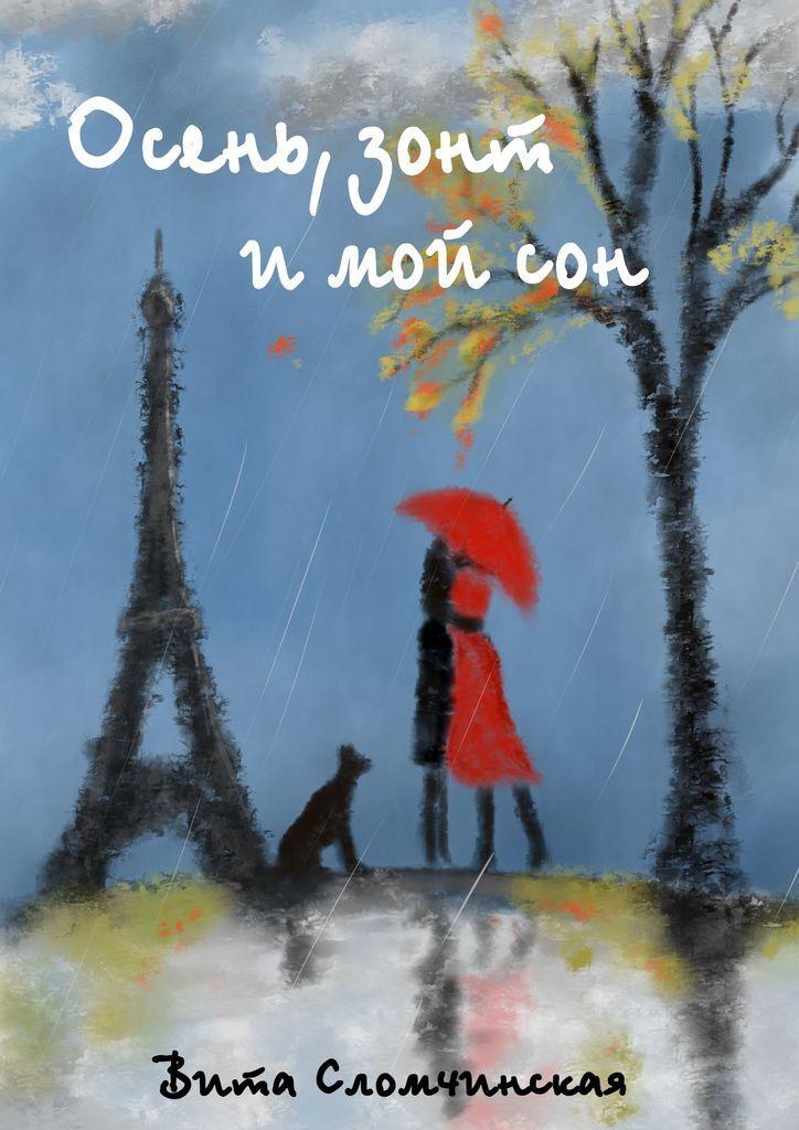 Осень, зонт и мой сон #1
