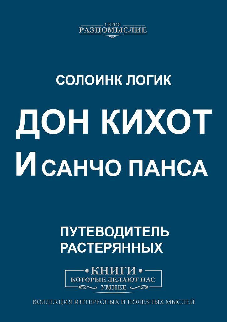 Дон Кихот и Санчо Панса #1