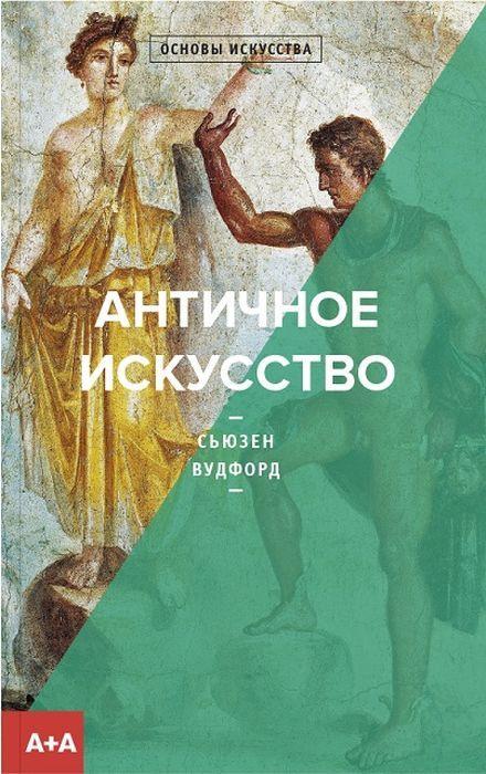 Античное искусство   Вудфорд Сьюзен #1