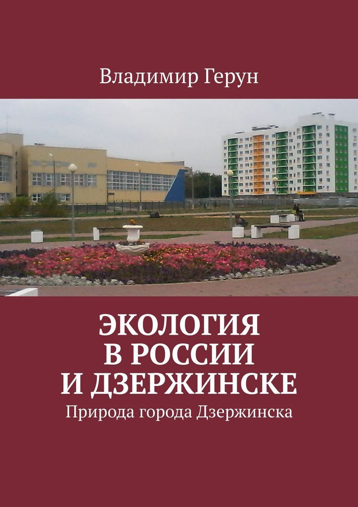 Экология в России и Дзержинске #1