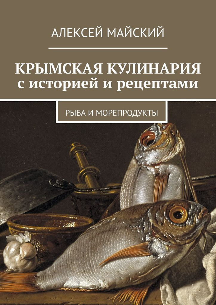 Крымская кулинария с историей и рецептами #1