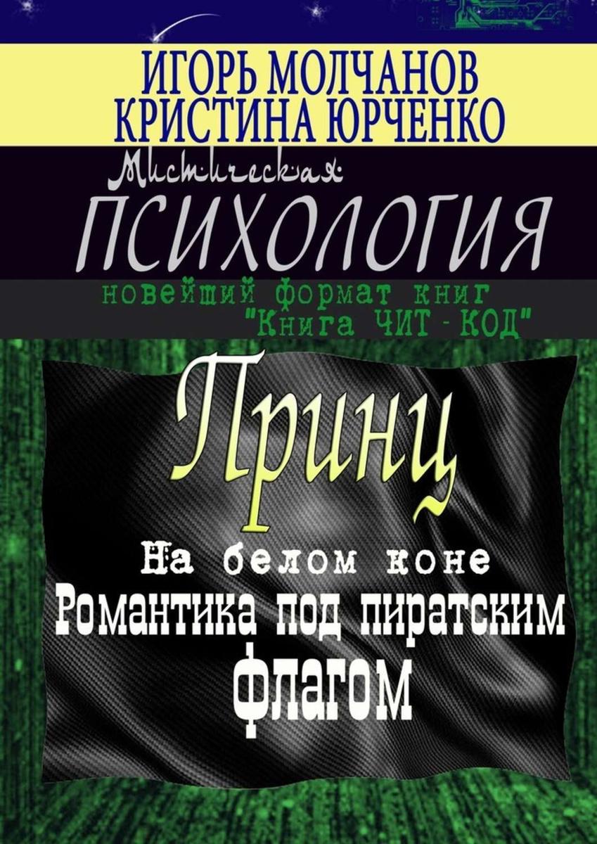 Принц на белом коне. Романтика под пиратским флагом   Молчанов Игорь, Юрченко Кристина  #1