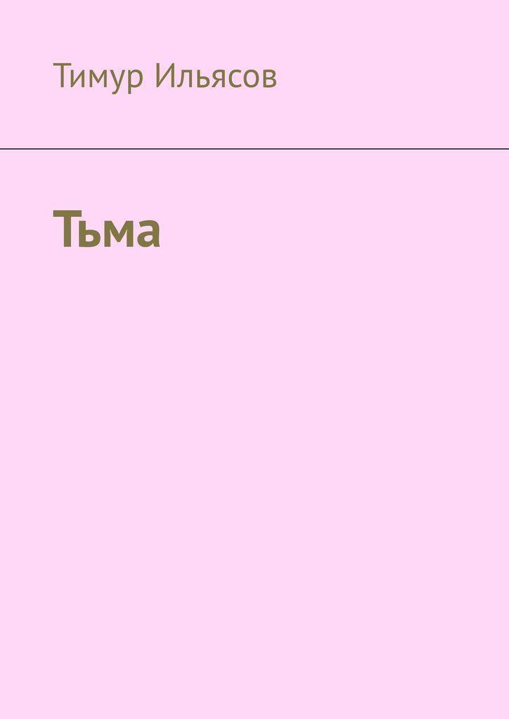 Тьма #1