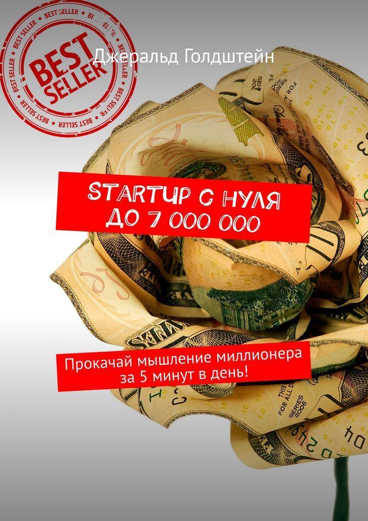 StartUp с нуля до 7 000 000 #1