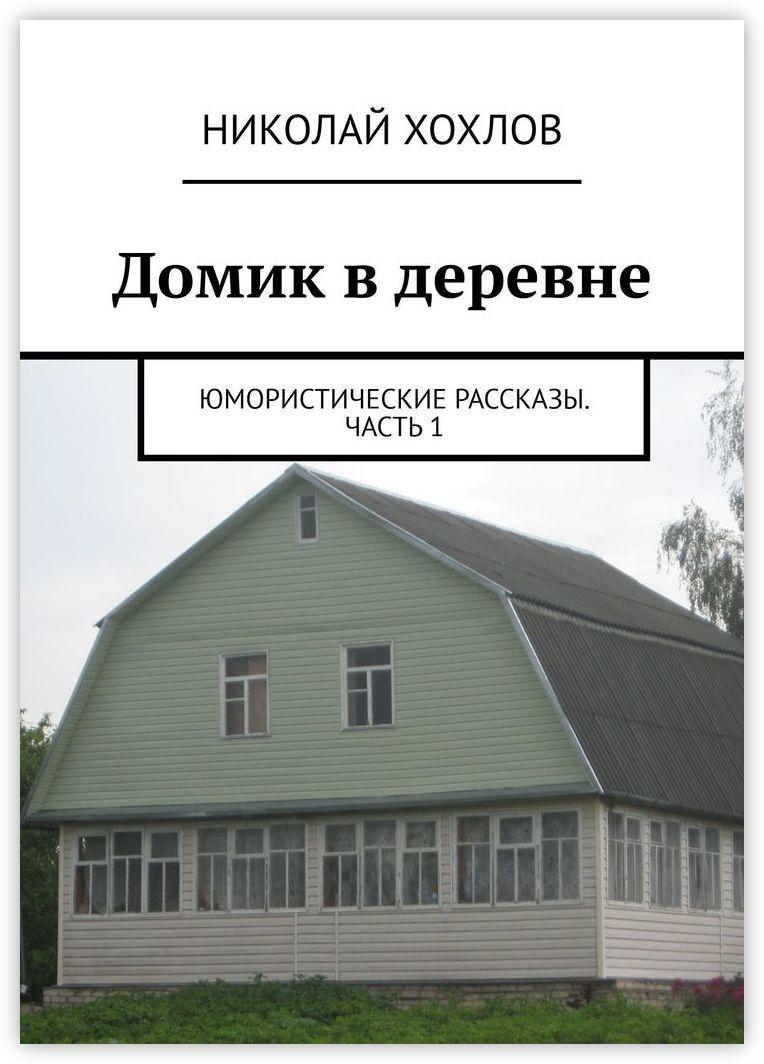 Домик в деревне #1