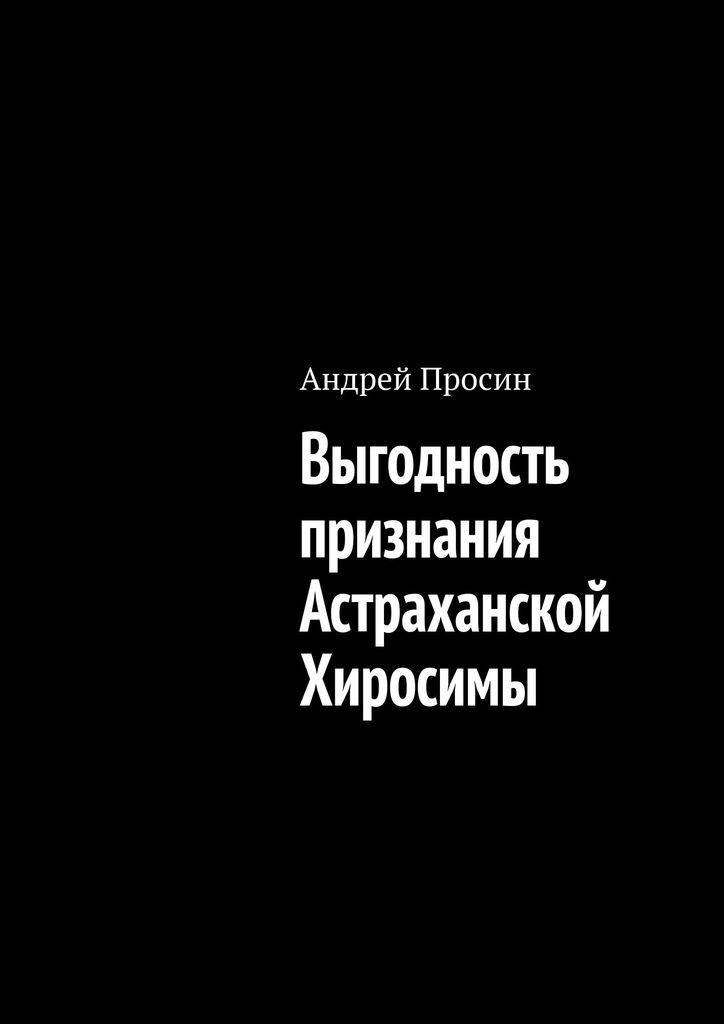 Выгодность признания Астраханской Хиросимы #1