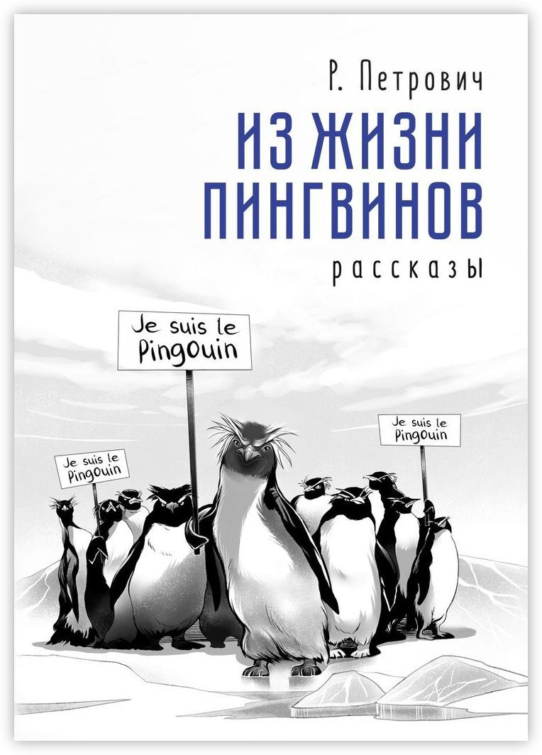 Из жизни пингвинов #1