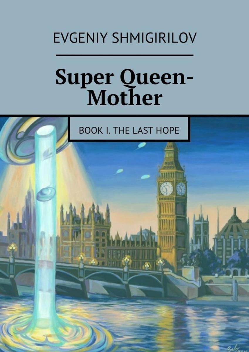 Super Queen-Mother. Book I. The LastHope | Shmigirilov Evgeniy #1