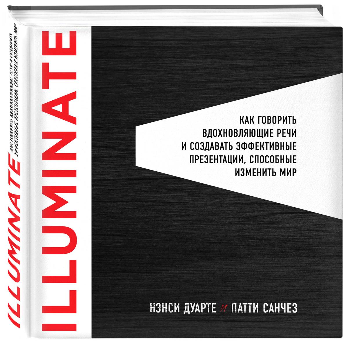 Illuminate: как говорить вдохновляющие речи и создавать эффективные презентации, способные изменить историю #1