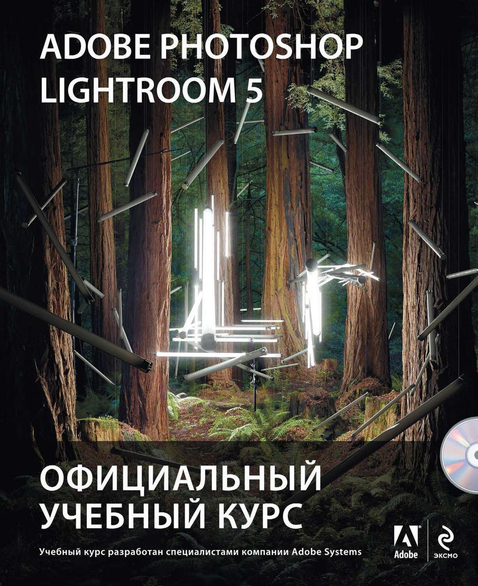 Adobe Photoshop Lightroom 5. Официальный учебный курс | Коллектив авторов  #1