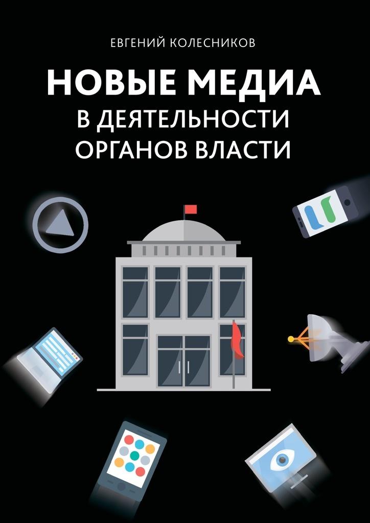 Новые медиа в деятельности органов власти #1