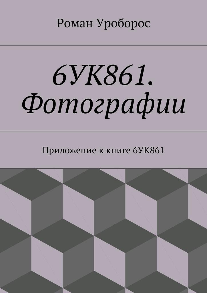 6УК861. Фотографии #1