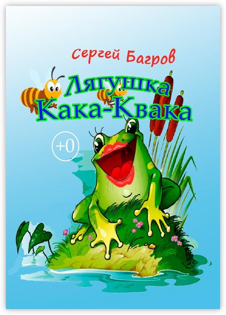 Лягушка Кака-Квака #1